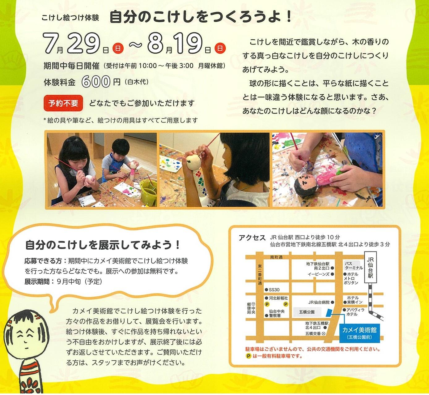 http://www.kameimuseum.or.jp/topics/%E3%81%93%E3%81%91%E3%81%97%E7%B5%B5%E4%BB%98%E3%81%91%E3%80%80%E3%83%81%E3%83%A9%E3%82%B7.jpg