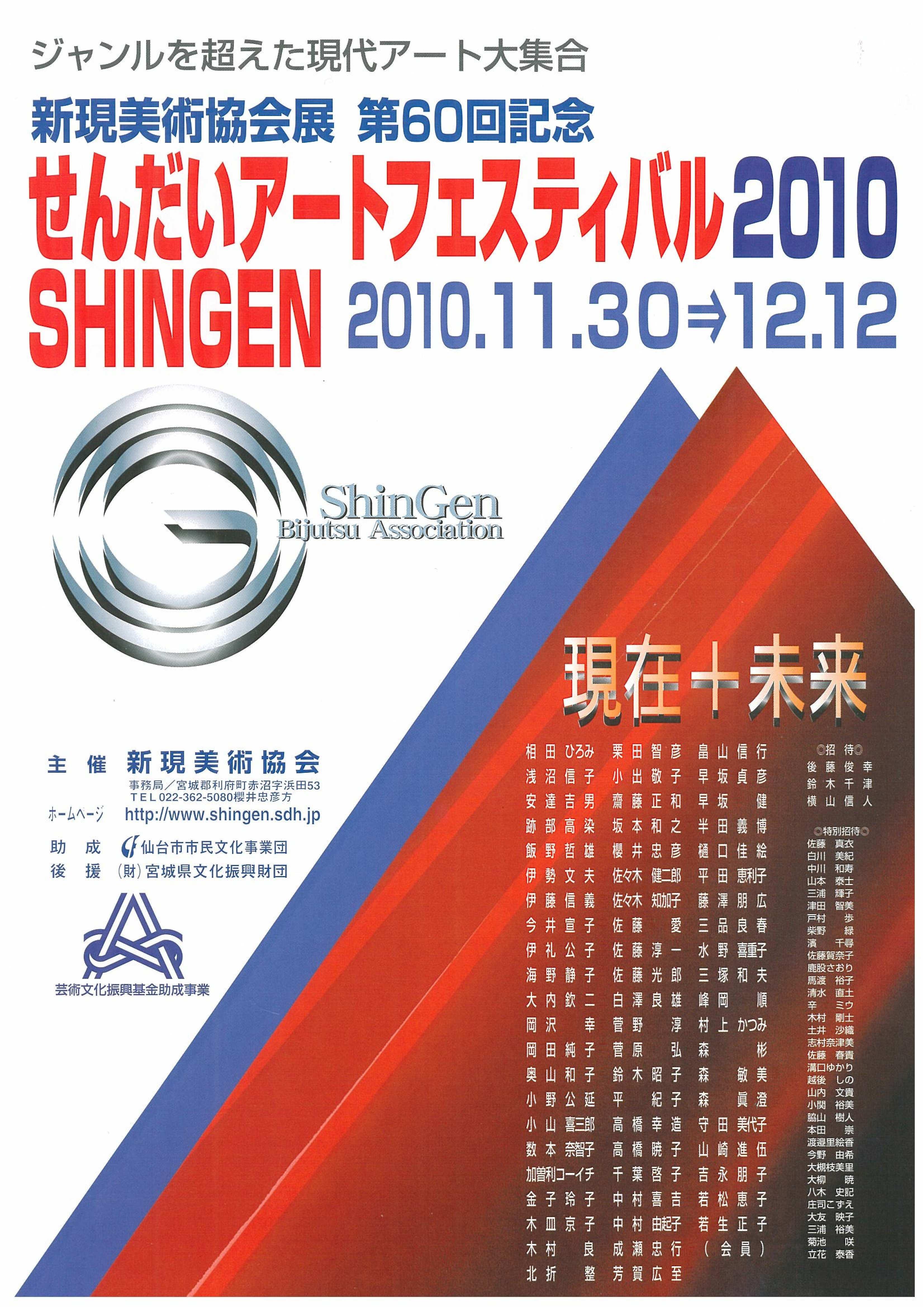http://www.kameimuseum.or.jp/topics/2010/11/13/%E6%96%B0%E7%8F%BE%E7%BE%8E%E3%83%81%E3%83%A9%E3%82%B7.jpg