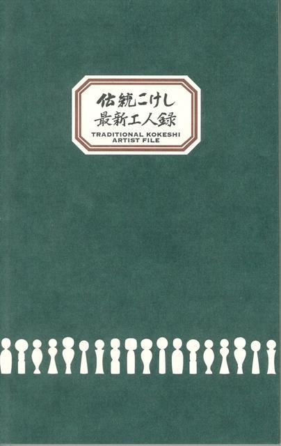 http://www.kameimuseum.or.jp/topics/2011/12/16/%E5%B7%A5%E4%BA%BA%E9%8C%B2%E3%80%80%E8%A1%A8%E7%B4%99.jpg