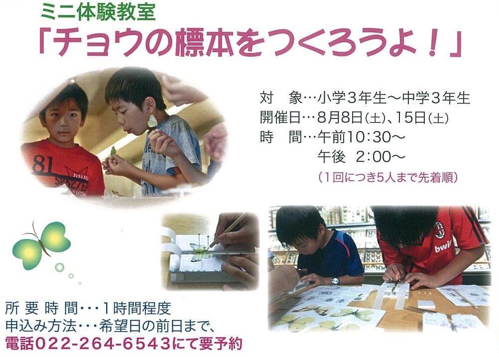 http://www.kameimuseum.or.jp/topics/2015/07/15/%E3%83%81%E3%83%A7%E3%82%A6%E6%A8%99%E6%9C%AC.jpg