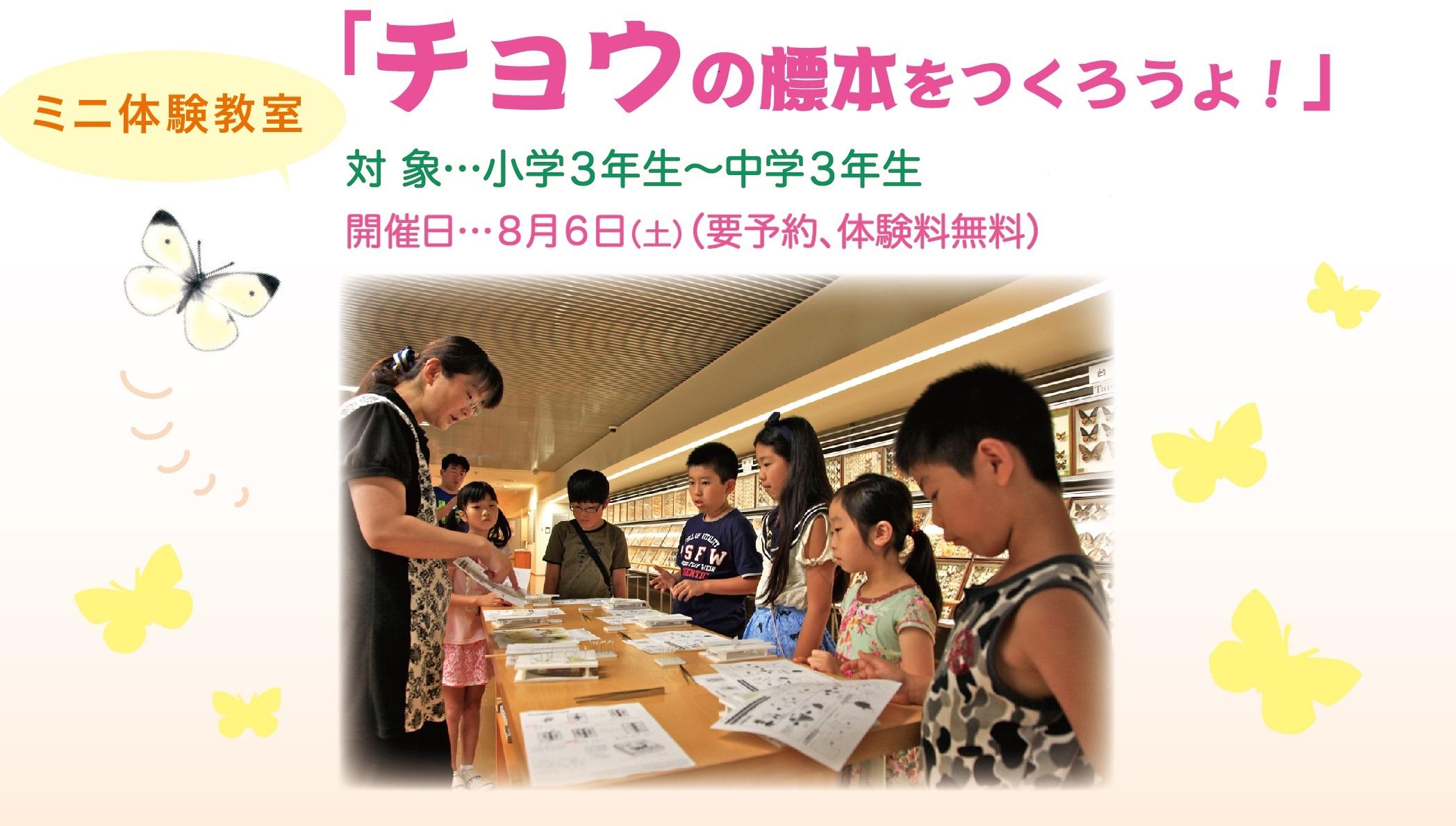 http://www.kameimuseum.or.jp/topics/2016/07/03/%E6%A8%99%E6%9C%AC%E4%BD%9C%E3%82%8A.jpg