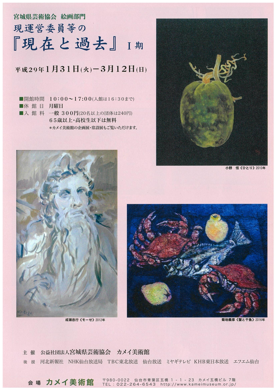 http://www.kameimuseum.or.jp/topics/2017/01/30/20170130140632-0001.jpg