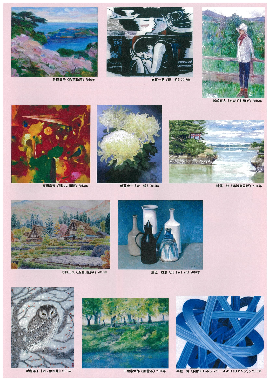 http://www.kameimuseum.or.jp/topics/2017/01/30/20170130140703-0001.jpg