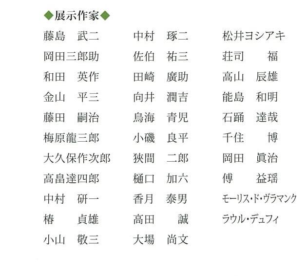 http://www.kameimuseum.or.jp/topics/2017/03/16/20170316155427-0001.jpg