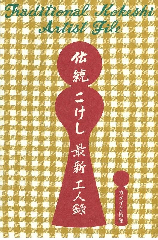 http://www.kameimuseum.or.jp/topics/2018/08/29/20180829155955-0001%20%28529x800%29.jpg