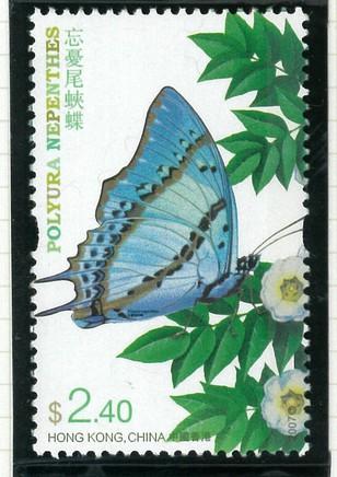 ゴマフタオチョウ(2007年香港発行).jpg