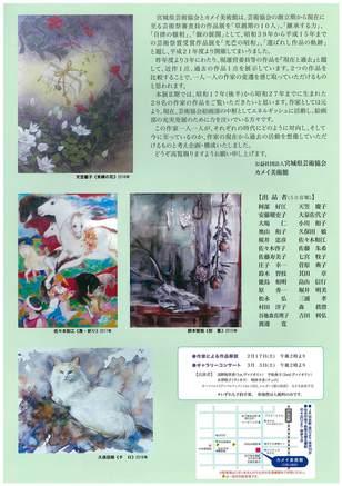 芸協展4.jpg
