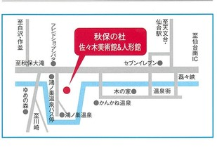 佐々木美術館&人形館 地図.jpg